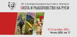 48-я Международная выставка-ярмарка Охота и рыболовство на Руси